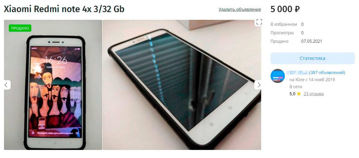 Смартфон Xiaomi в рабочем состоянии, с коробкой и документами я продал на «Авито» за 4500<span class=ruble>Р</span>. Новый стоил&nbsp;бы около 10 000<span class=ruble>Р</span>