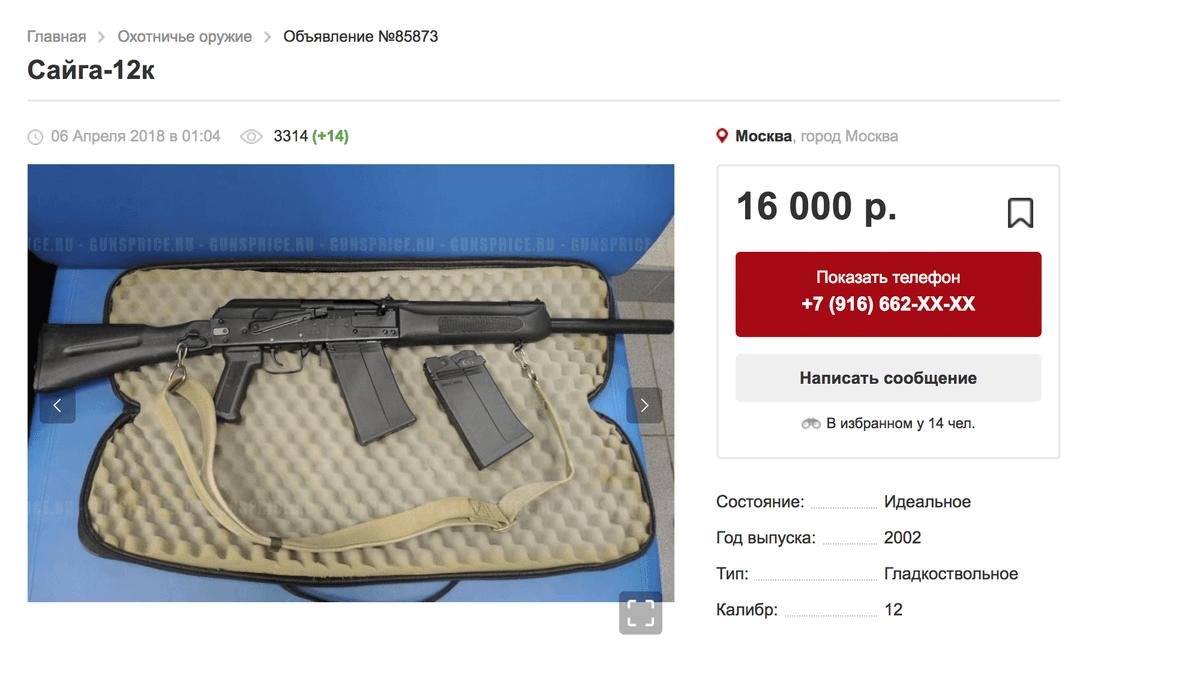 Цена на вторичке — 8000—20 000<span class=ruble>Р</span>
