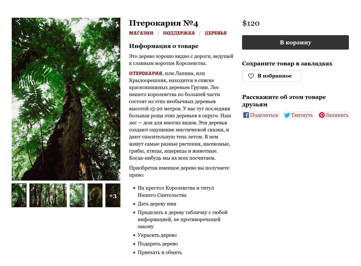 Еще покупатели могут «купить» себе дерево натерритории «Шато-шапито», дать ему имя итабличку