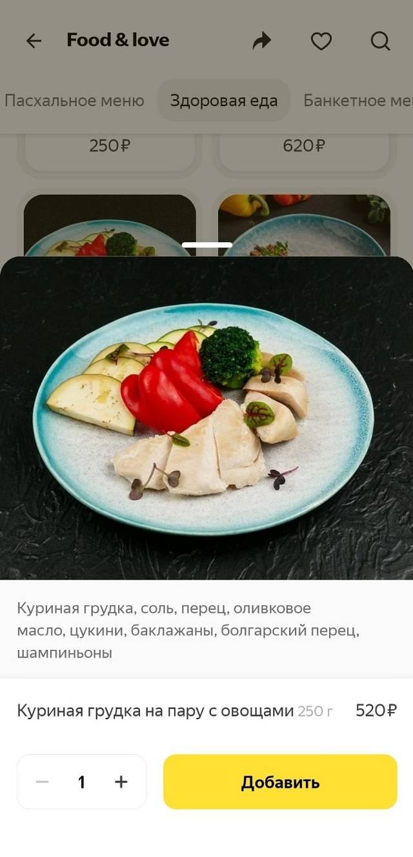А это блюдо из «Яндекс-еды». Одна грудка, четверть кабачка, половинка перца иодно соцветие брокколи стоят вдвое дороже целой курицы
