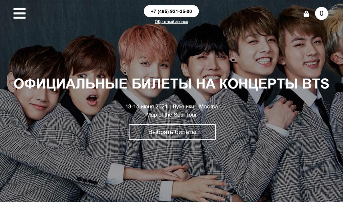 На поддельном сайте организовали продажу билетов на концерт популярной корейской группы. Но выступать в России группа не планировала