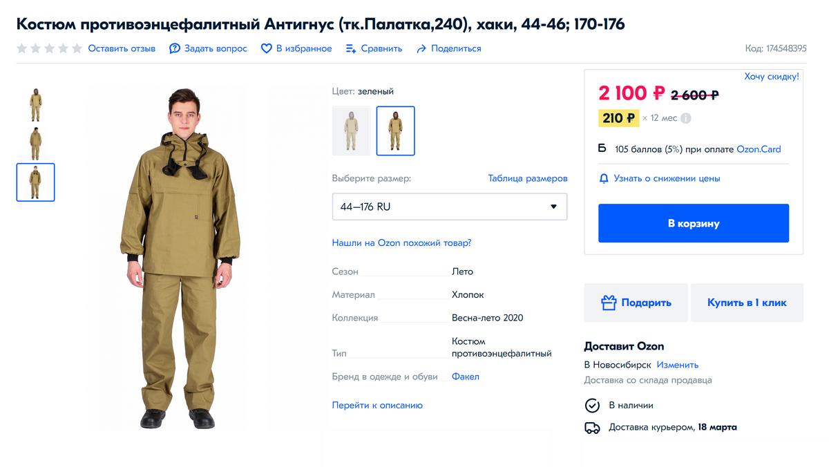На «Озоне» противоэнцефалитный костюм со скидкой стоит 2100<span class=ruble>Р</span>