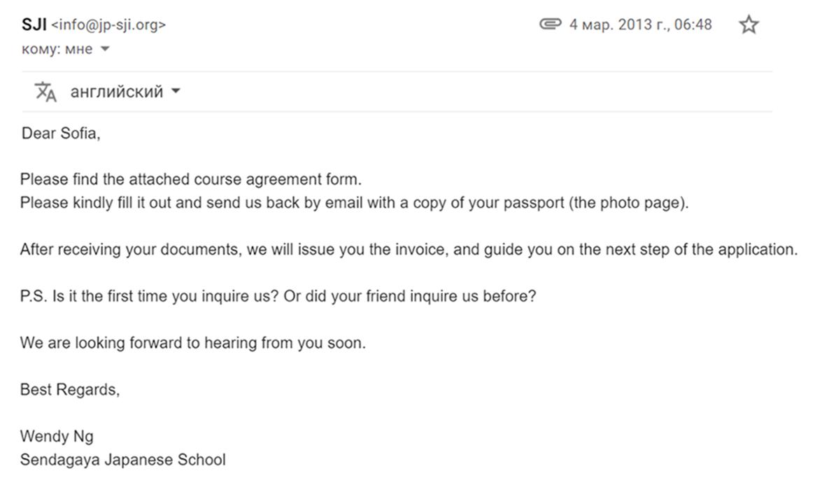 Первое письмо, которое мне написала Венди. В нем она просит заполнить соглашение на обучение и прислать его обратно вместе с копией моего паспорта