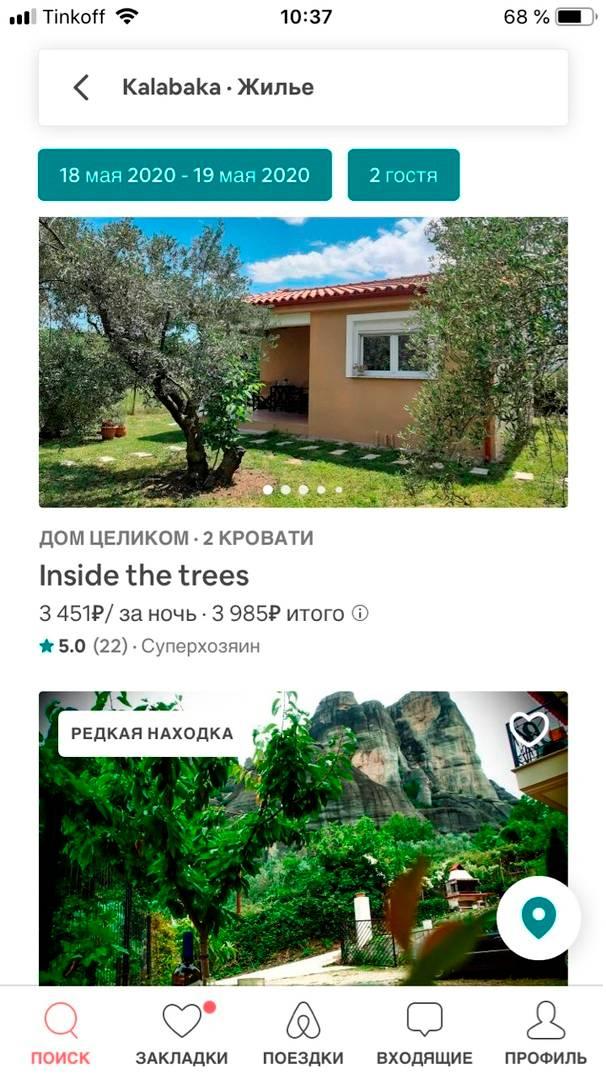На Airbnb.com еще один вариант написания — Калабака