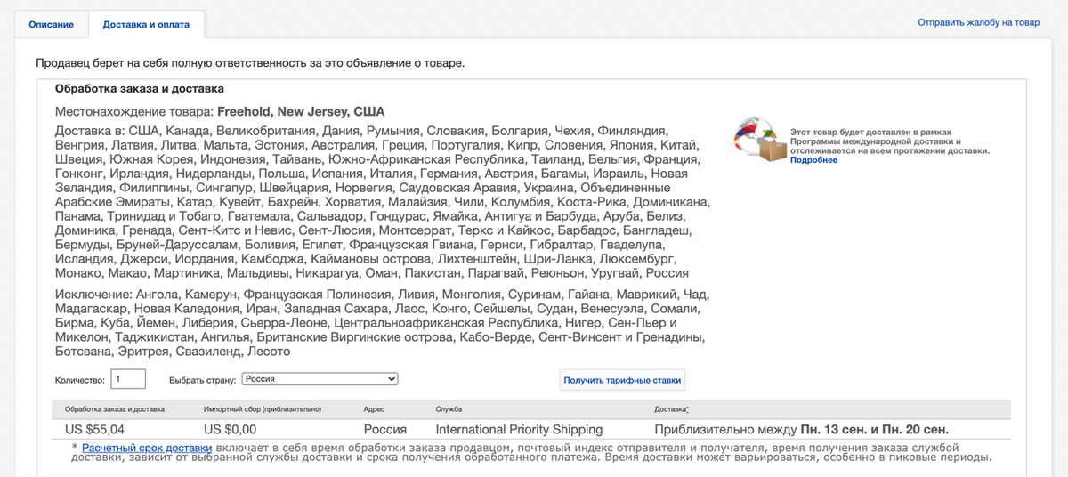 Например, этот продавец добавил длинный список стран, куда он отправляет и не отправляет заказы. Ниже можно посмотреть, сколько стоит доставка в выбранную страну. Источник: «Ибэй»