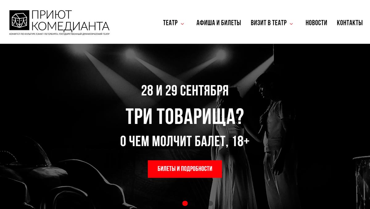 Мошенники скопировали сайт настоящего театра и просто поменяли название и логотип