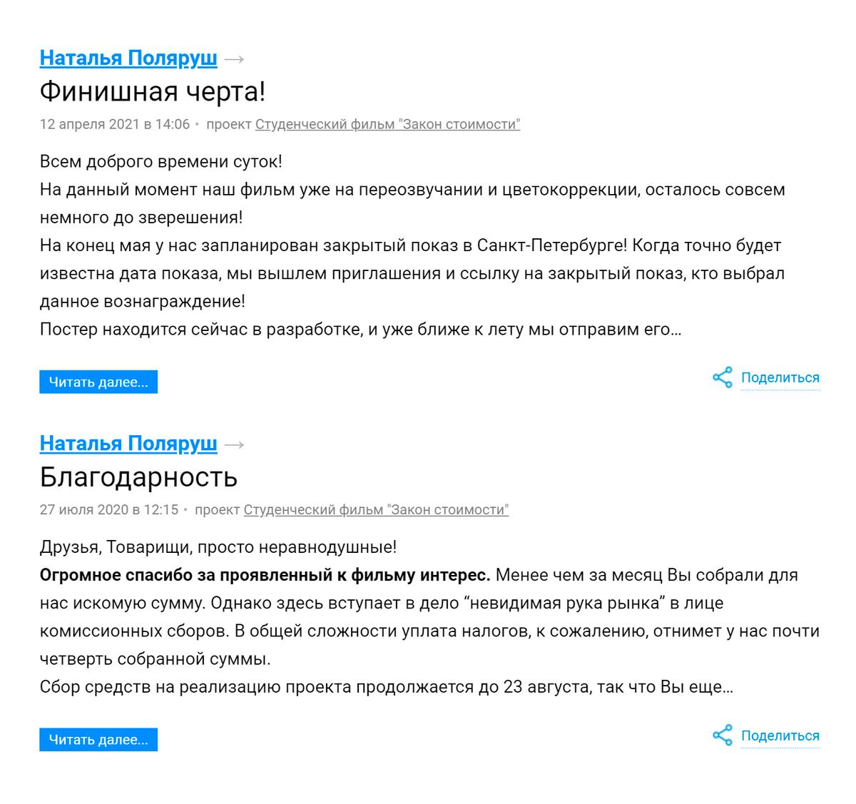 В комментариях продюсер фильма писала информацию о ходе проекта. Источник: planeta.ru