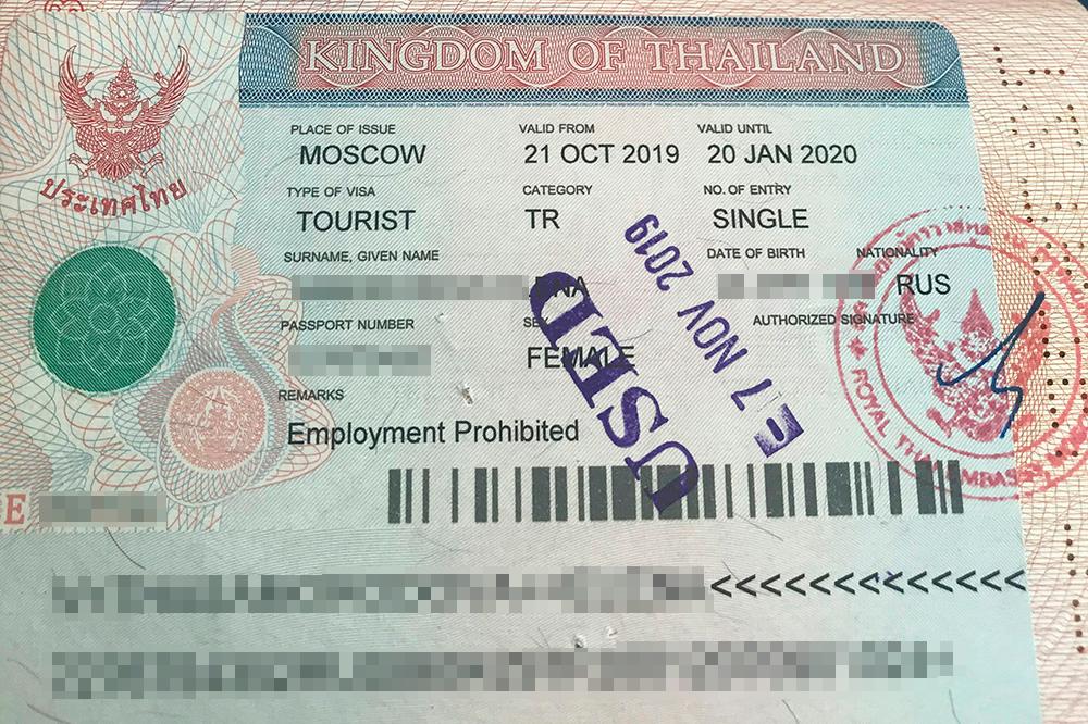 Так выглядит тайская туристическая виза на три месяца, которую можно получить в России