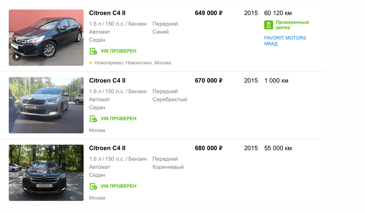 Минимальная цена трехлетнего Ситроена на «Авто-ру» — 649 000<span class=ruble>Р</span>