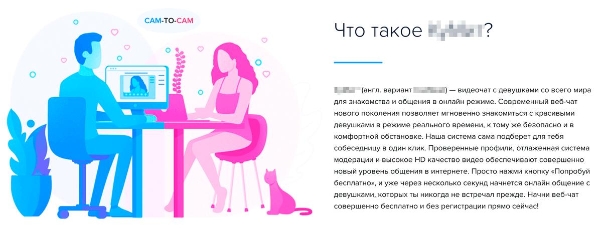 Некоторые сайты маскируют свои услуги подбезобидное знакомство с девушками и общение в интернете. Но чаще всего сразу ясно, что в чатах будет интим