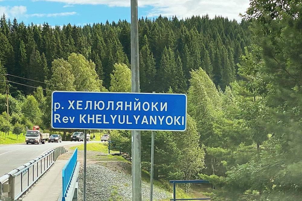 Дорогу из Петрозаводска в Сортавалу я люблю за труднопроизносимые карело-финские названия деревень и рек