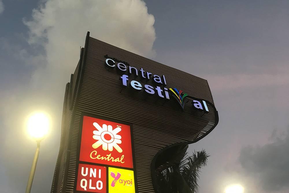Central Festival на Самуи по вечерам становится центром притяжения туристов: здесь повсюду играет музыка и работают уличные кафе