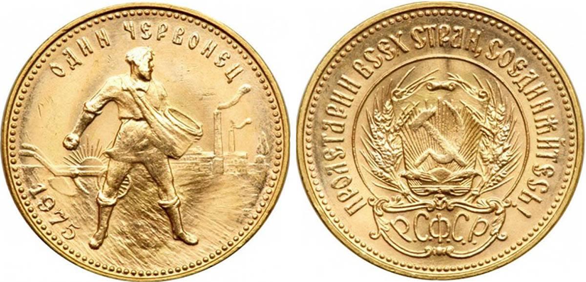 «Сеятель», номинал 1 червонец. Монета отчеканена в СССР, но признается инвестиционной монетой РФ