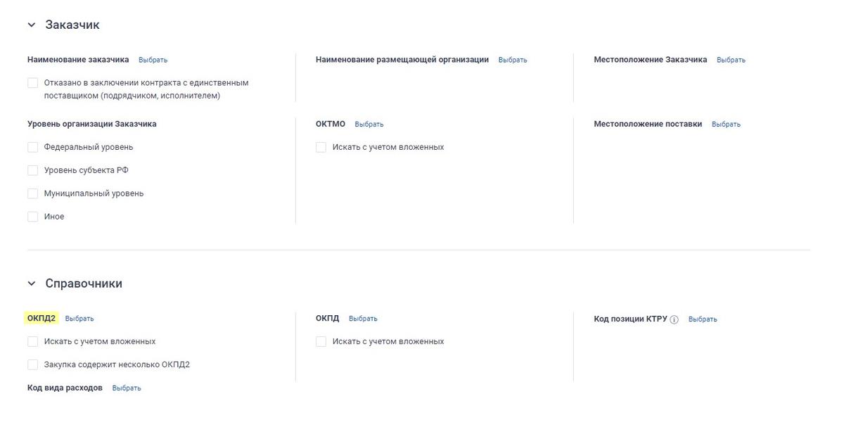 Территориальный фильтр находится в меню «Заказчик», ОКПД2 — в меню «Справочник»