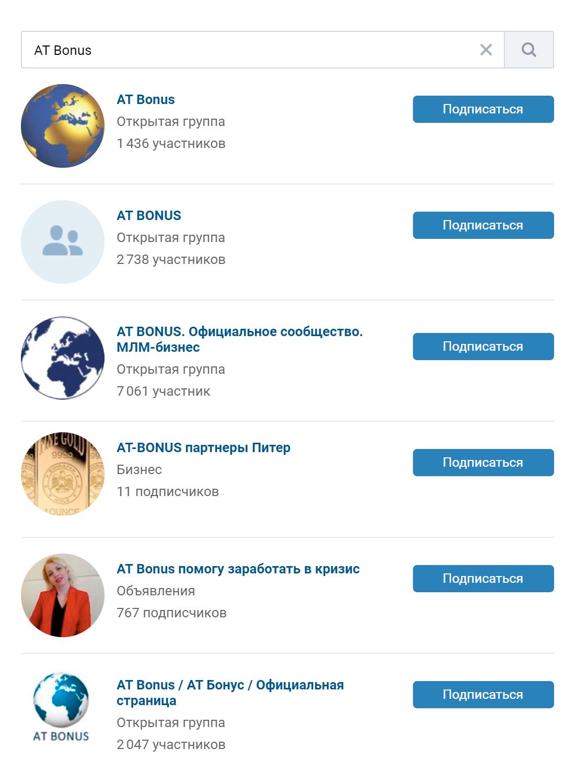 Поисковик «Вконтакте» по запросам AT Bonus и АТ Gold выдает 31группу, большинство из них заброшены. Это может говорить о том, что консультанты разочаровались в идее и смирились с потерей своего взноса