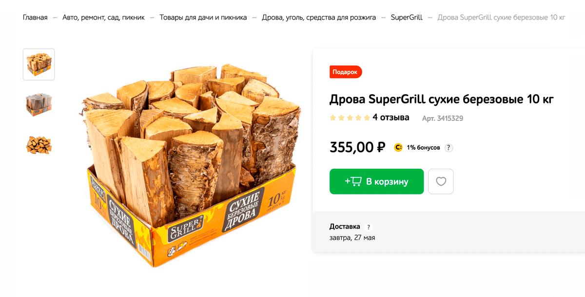 Стоимость 10 кг сухих березовых дров. Источник: «Утконос»