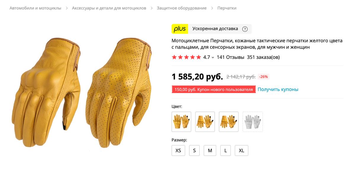 Мотоциклетные перчатки с застежкой, и их можно подобрать по руке. Еще у них есть защита костяшек. Источник: «Алиэкспресс»