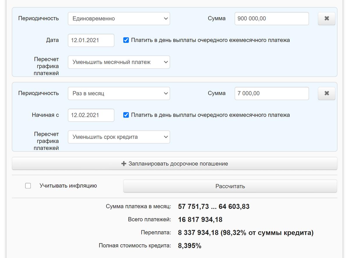 Если ежемесячно вносить 7000<span class=ruble>Р</span> с уменьшением срока кредита, переплата снизится до 8 337 934<span class=ruble>Р</span>