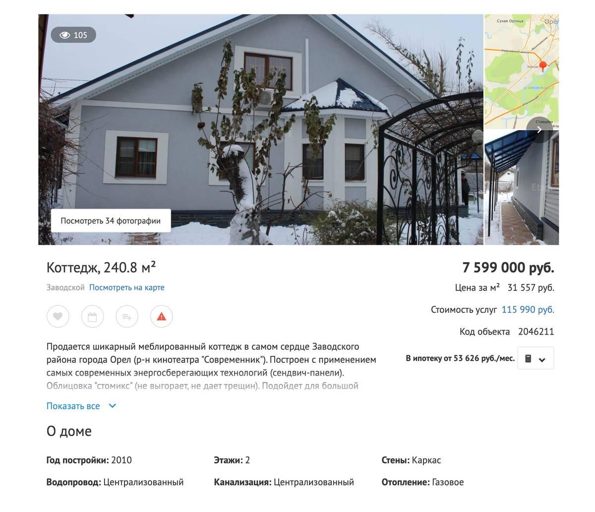 Двухэтажный коттедж площадью 241м² с землей 6 соток можно купить в черте города за 7,6млн рублей