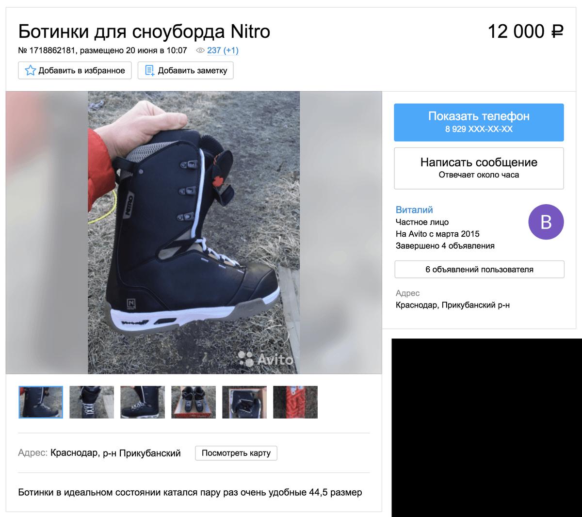 Подержанные ботинки для сноуборда за 12 000<span class=ruble>Р</span>. Источник: Авито