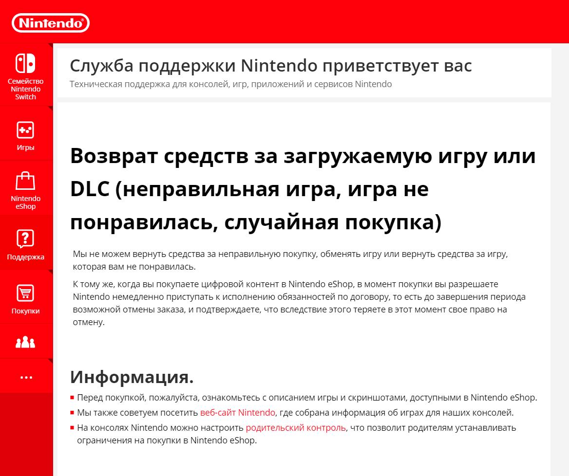 На странице поддержки «Нинтендо» коротко объясняет: никаких рефандов