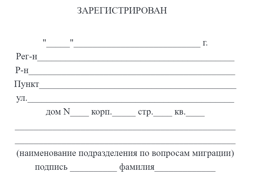 Так выглядит штамп о регистрации
