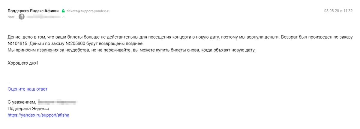 «Яндекс-афиша» ответила, что билеты недействительны и деньги по второму заказу придут позже
