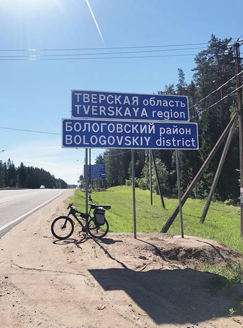 Въезд в Тверскую область