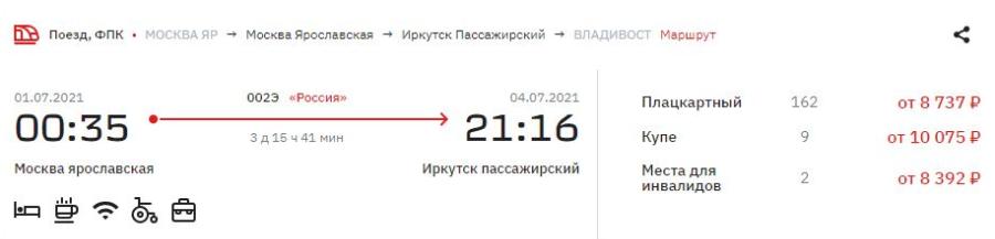 Цена билетов на поезд Москва — Владивосток с остановкой в Иркутске в июле. Источник:rzd.ru