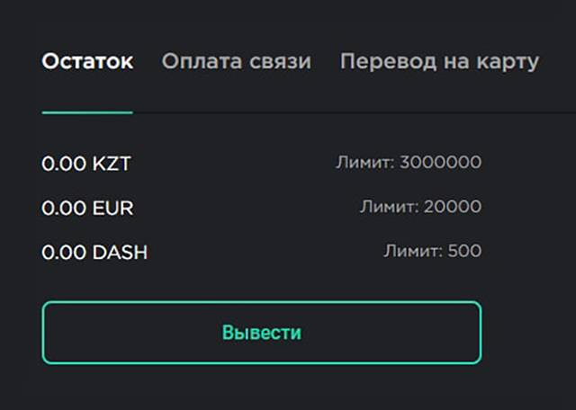 Я отправил 0,01 Dash на криптовалютный кошелек, но деньги на баланс не зачислили