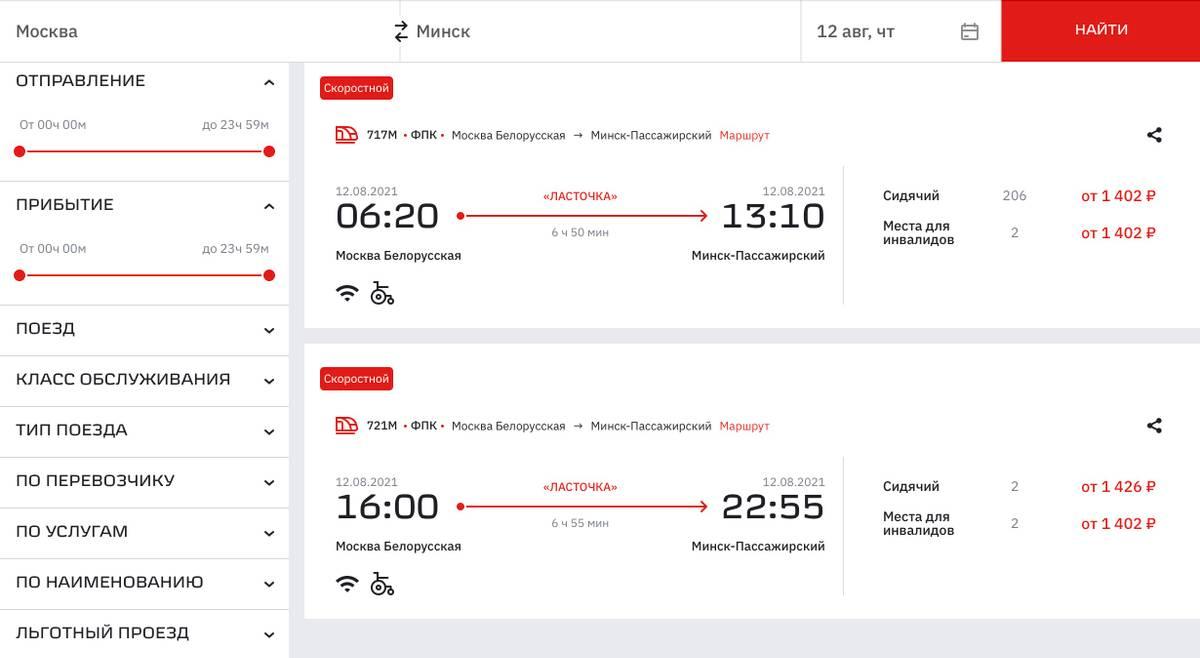 Примеры «Ласточек» на&nbsp;12&nbsp;августа. В&nbsp;пути 7&nbsp;часов, билеты стоят от&nbsp;1402&nbsp;<span class=ruble>Р</span>