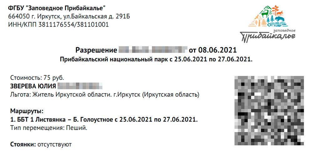 Так выглядит разрешение, которое пришло мне на почту после заполнения всех форм на сайте