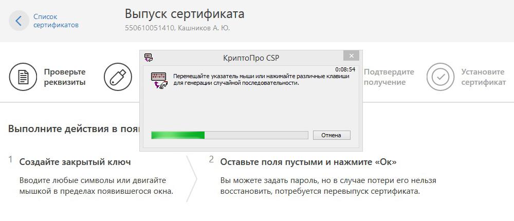 Настраиваем сертификат — создаем ключ, генерируем пароль