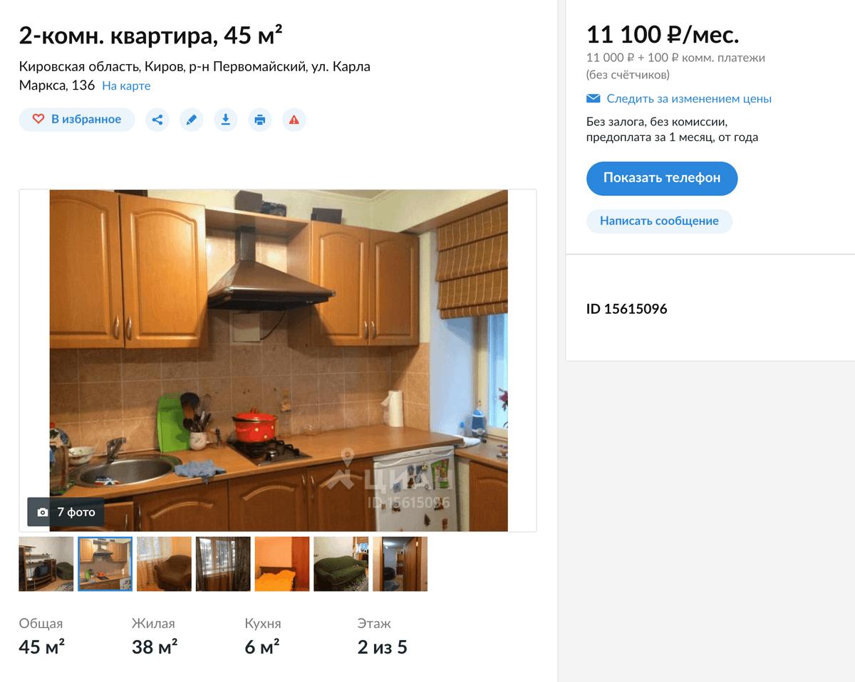 Хорошая двушка за 11 000<span class=ruble>Р</span>. В Москве за такие деньги даже комнату сложно найти