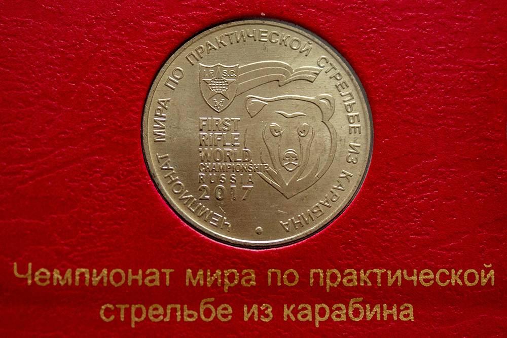 Мы давно хотели приобрести «Карабин» — поэтому так легко согласились на предложение Дмитрия. Эта монета посвящена чемпионату мира по практической стрельбе из карабина, который проходил в России с 1 по 11 июня 2017года