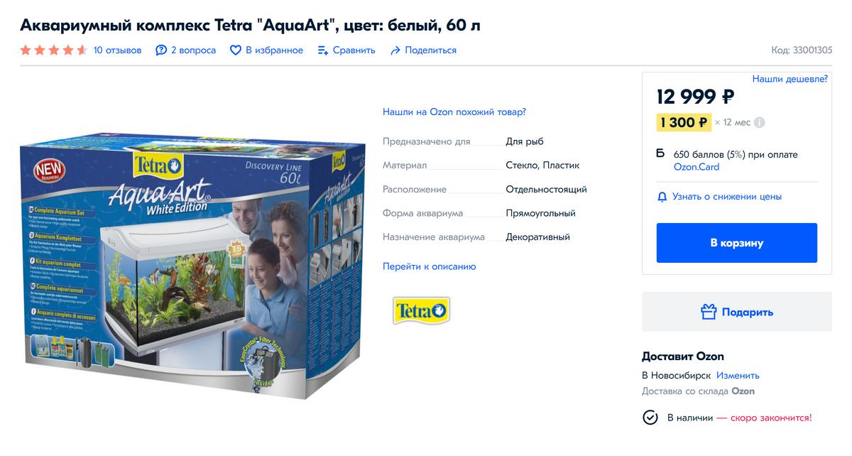 Вот, например, вкомплекте сэтим таким аквариумом идут фильтр, сменный фильтрующий материал, терморегулятор, освещение, средства дляводы икнижка позапуску аквариума. Источник: ozon.ru
