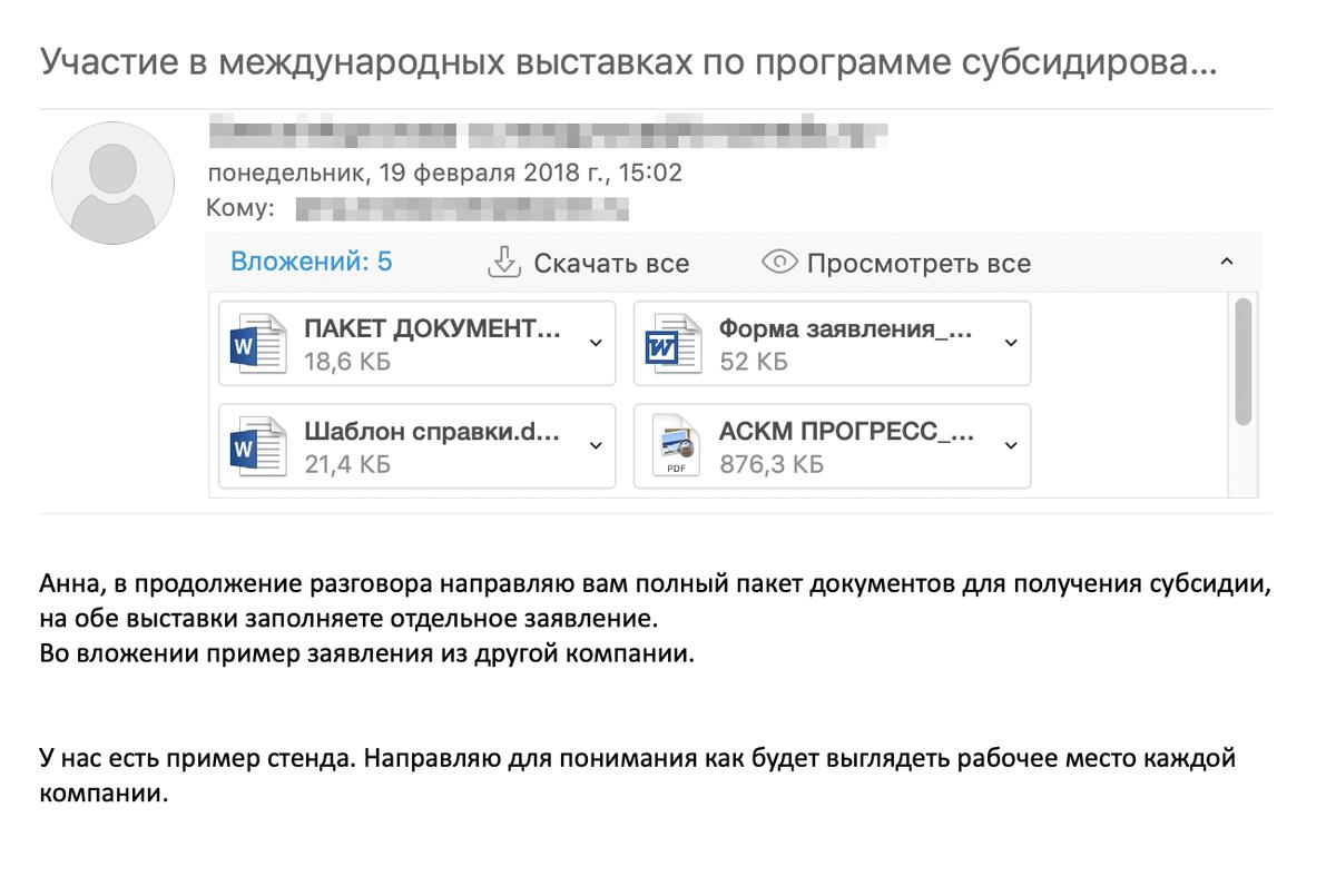 Письмо организатора стенда с пакетом документов