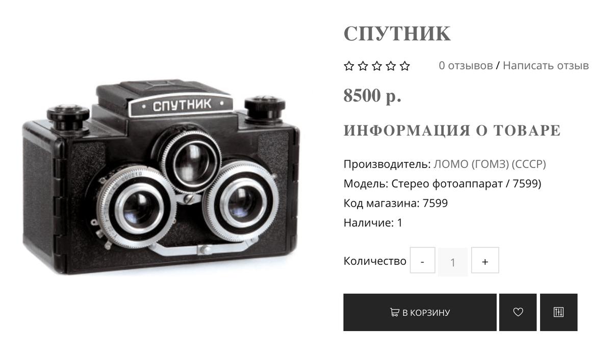 Вот такой классный трехглазый «Спутник» продается в «Фотолюбителе». Можно прийти в Гостиный двор на Невском проспекте и повертеть в руках