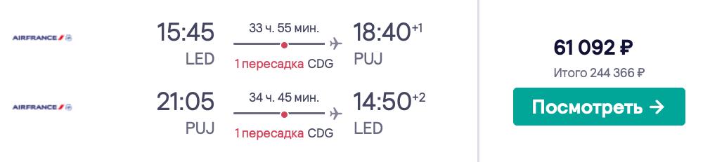 Авиабилеты в Пунта-Кану и обратно на четверых на те&nbsp;же даты обойдутся немного дешевле — 242 704<span class=ruble>Р</span>