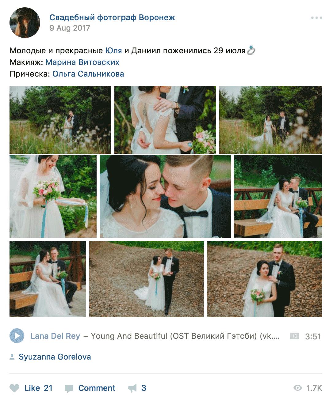 В соцсетях Сюзанна всегда указывает визажиста и парикмахера, которые создавали образ невесты