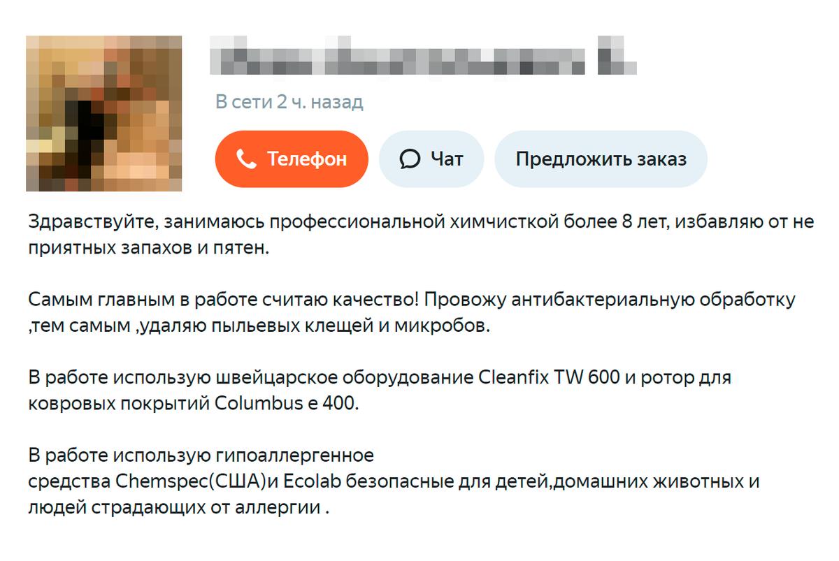 А этот специалист с «Яндекс-услуг» обещает не только убить клещей, но и провести антибактериальную обработку и удалить даже микробов. Не представляю, как это сделать, да еще доказать результат