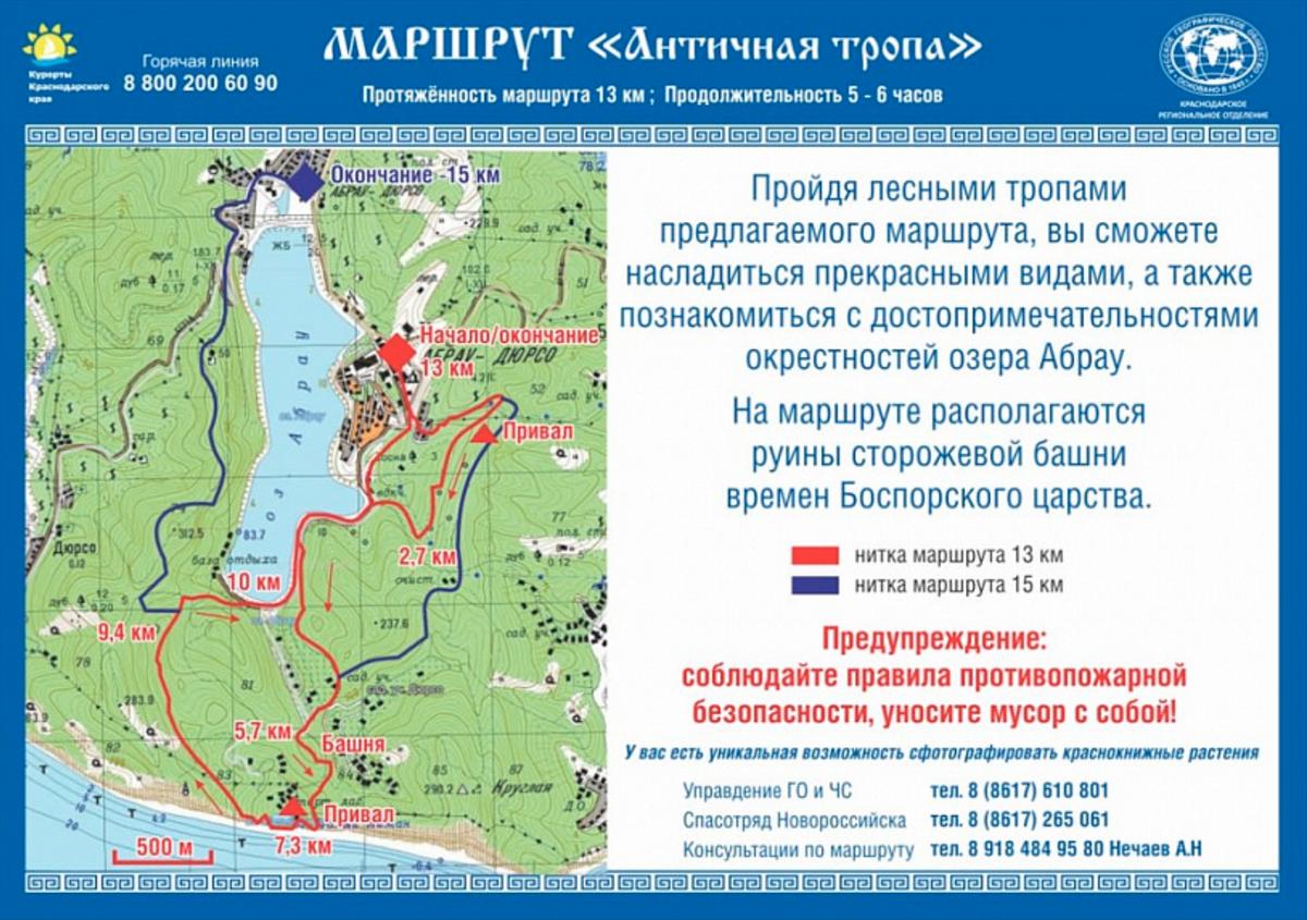 Карта нового маршрута «Античная тропа», разработанного вместе с властями края. Он выходит прямо к морю. Это вариант похода на целый день