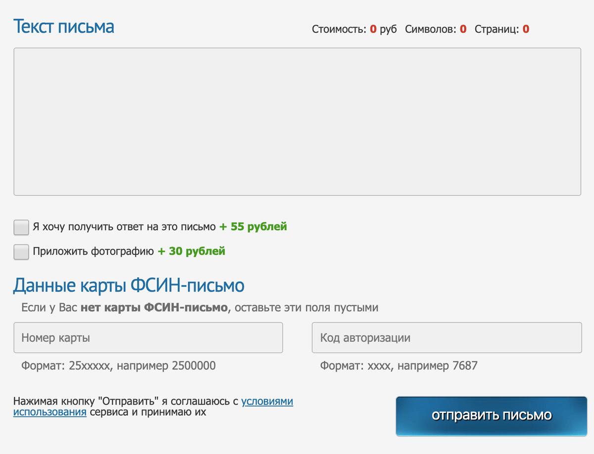 Текст письма также набирается в форме на сайте. Одно письмо стоит 55<span class=ruble>Р</span>, столько&nbsp;же нужно заплатить за ответ