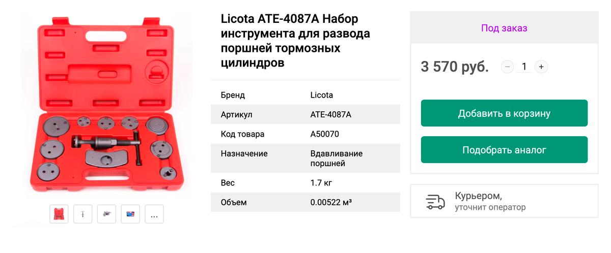 Набор инструмента дляразвода поршней и тормозных цилиндров Licota ATE-4087A. Источник: Garagetools
