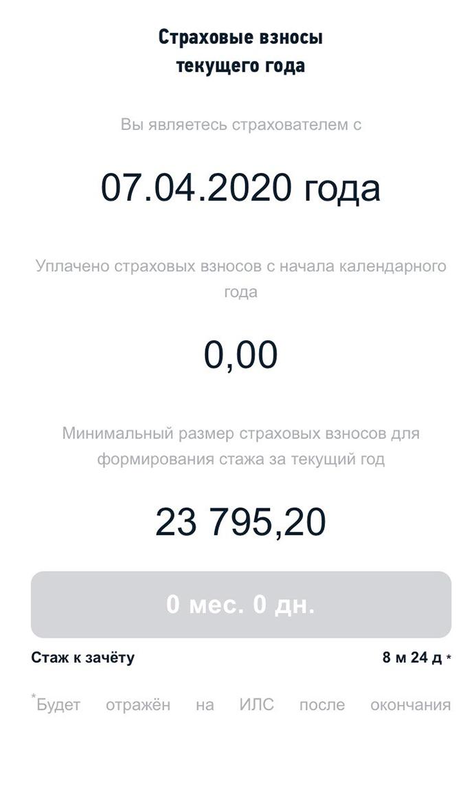 За 23 795<span class=ruble>Р</span> можно купить 8 месяцев и 24 дня стажа