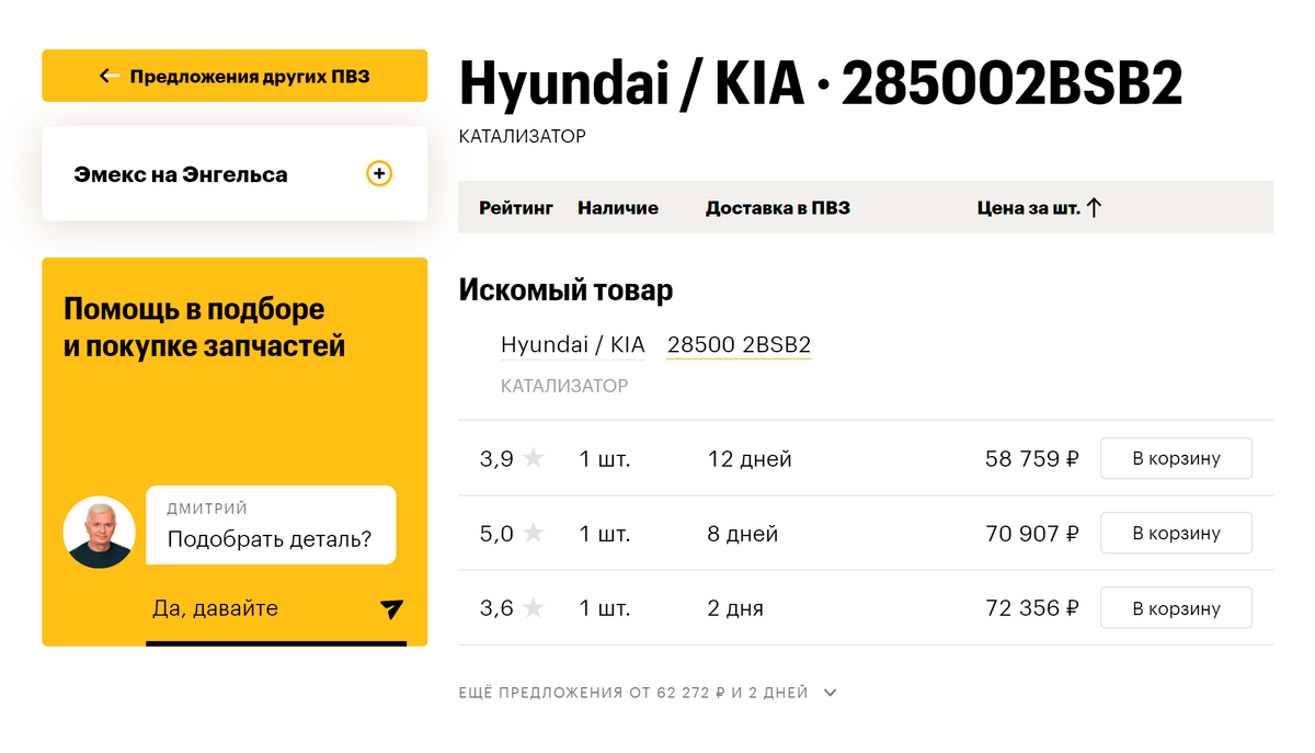 Цена на новый оригинальный катализатор для&nbsp;Хендай Солярис 1,6 л 2017&nbsp;года — от 58 000<span class=ruble>Р</span>