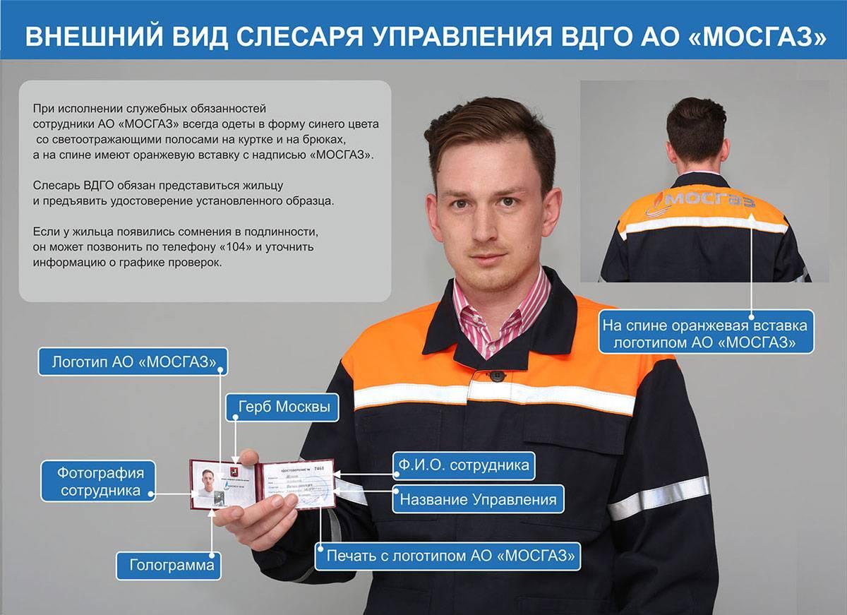 Сотрудник обязан представиться и показать удостоверение. Источник: mos-gaz.ru