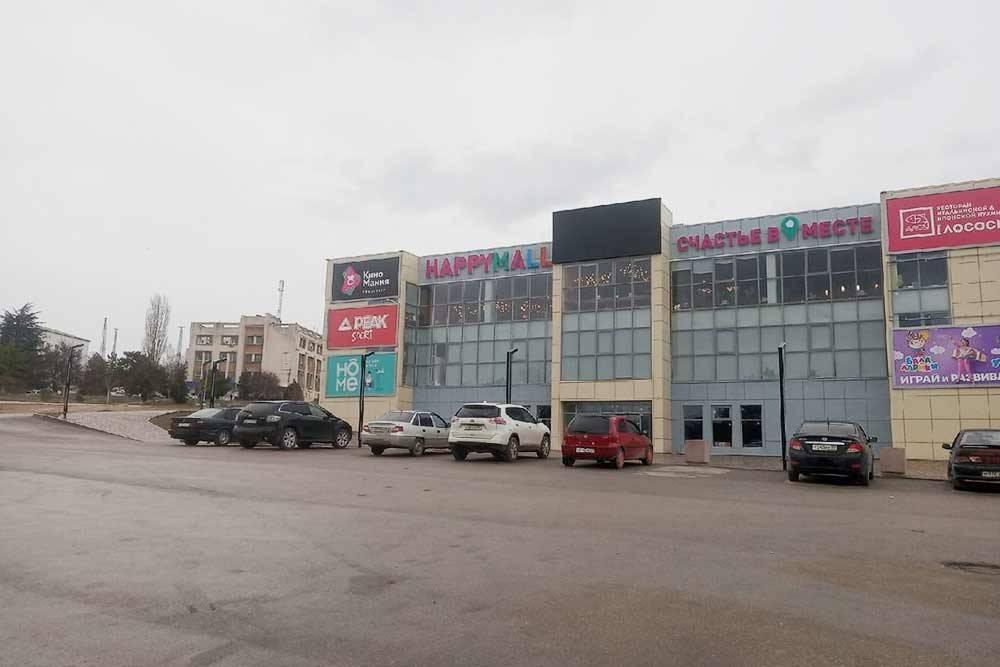 Торговый центр «Хэппи-молл» в Бахчисарае