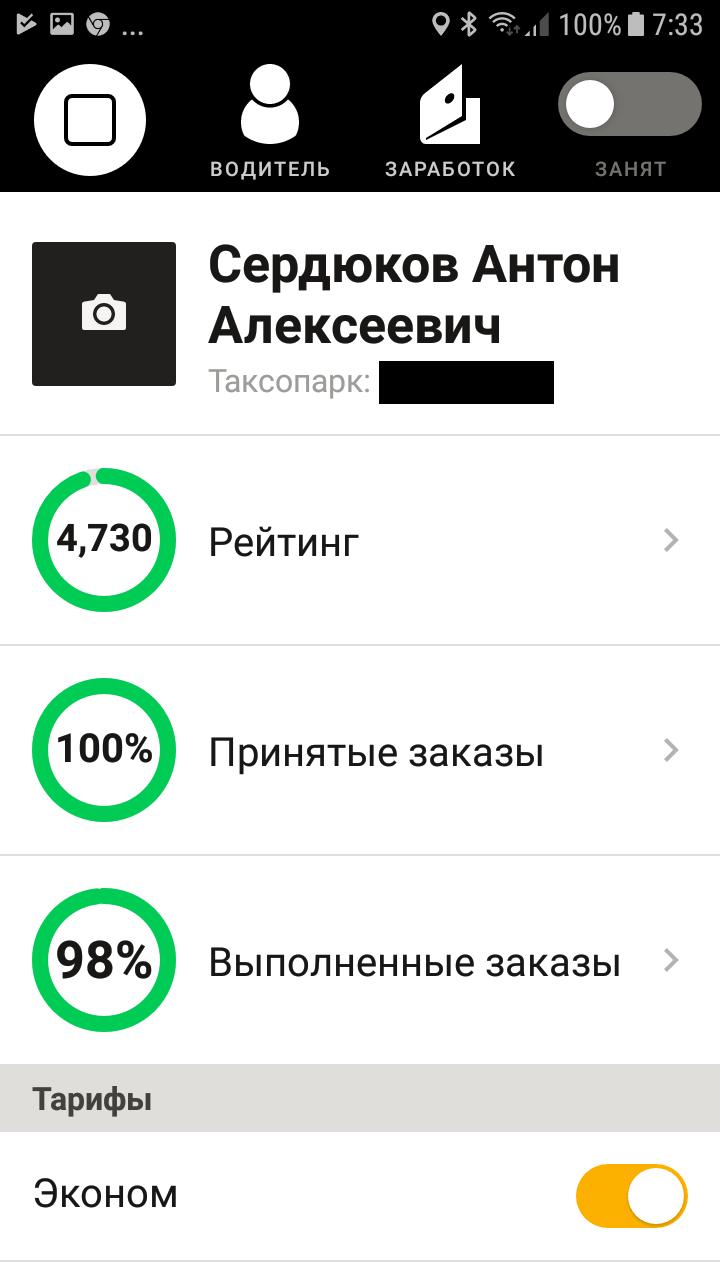 Информация о моем рейтинге, проценте принятых и выполненных заказов в «Таксометре»