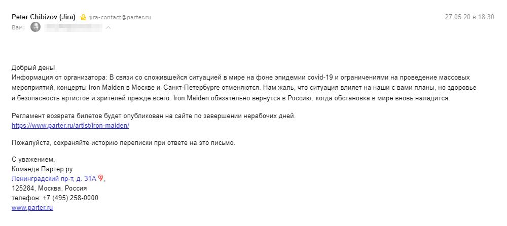 В ответ на письмо я получил копию текста из группы организатора: надо ждать регламента возврата